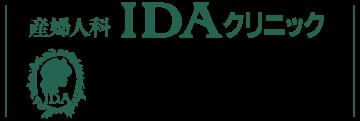 産婦人科IDAクリニック